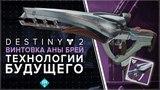 Destiny 2. Новый рассвет 2/5. Как получить винтовку Аны Брей
