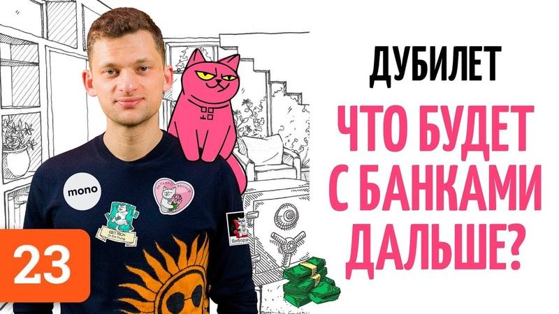 Дмитрий Дубилет о Тинькове, Монобанке, Футураме и банках будущего