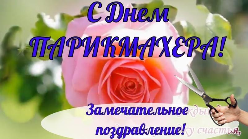День Парикмахера 13 сентября самое красивое поздравление🌹видео поздравления парикмахеру🌺