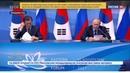 Новости на Россия 24 • Путин Россия готова развивать трехсторонние проекты с Южной Кореей и КНДР