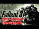 🔴 PC RUS ENG Fallout 3 СУПЕР СЛОЖНОЕ ПРОХОЖДЕНИЕ