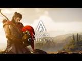 Assassins Creed Одиссея- Трейлер игрового процесса - Мировая премьера на E3 2018