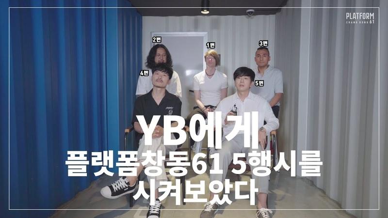 Artist view★ 팬들 통장 걱정해주는 밴드 YB ybrocks ♥ 밴드 YB 인터뷰