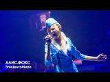 Алиса Вокс - ЭпиЦентрМира #1 (Живой Звук)