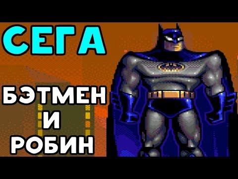 Приключения Бэтмена и Робина прохождение на Сеге