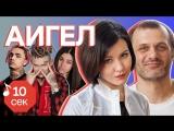 Узнать за 10 секунд | АИГЕЛ угадывают хиты Morgenshtern, Lil Pump, Хаски, Tatarka и еще 31 трек