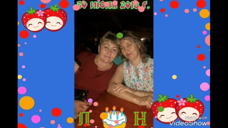 День рождение 🎂 Людмилы и Наталии. .mp4
