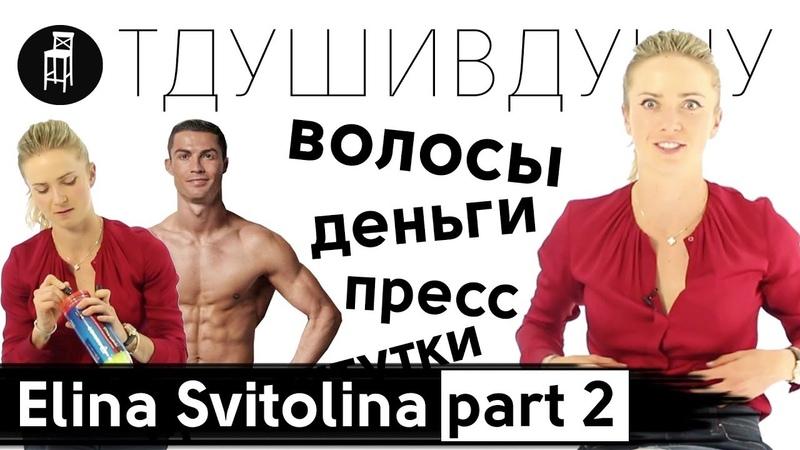 Элина Свитолина про пресс Роналду одесских проституток волосы на груди и чёрную икру круглый год