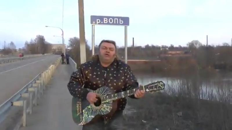 Я ИДУ ТЕБЕ НАВСРЕЧУ!!-у реки вопь ПРОРОК САНБОЙ