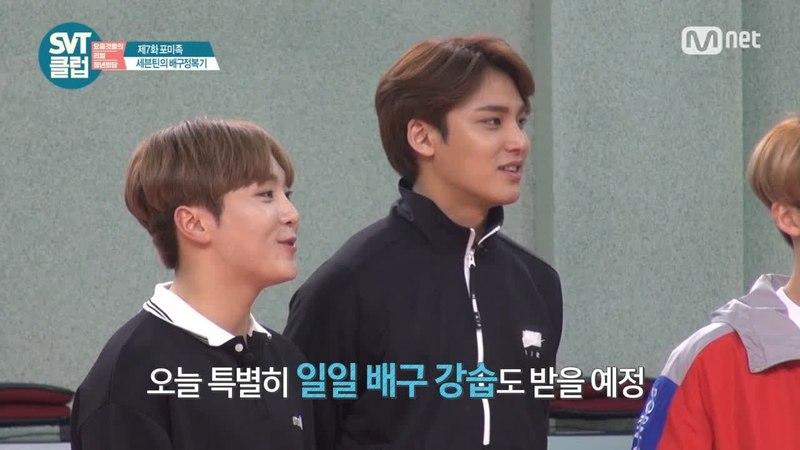 [SVT클럽] 7화: 배구러버 승관, 최애 배구팀과의 만남♡ seventeen