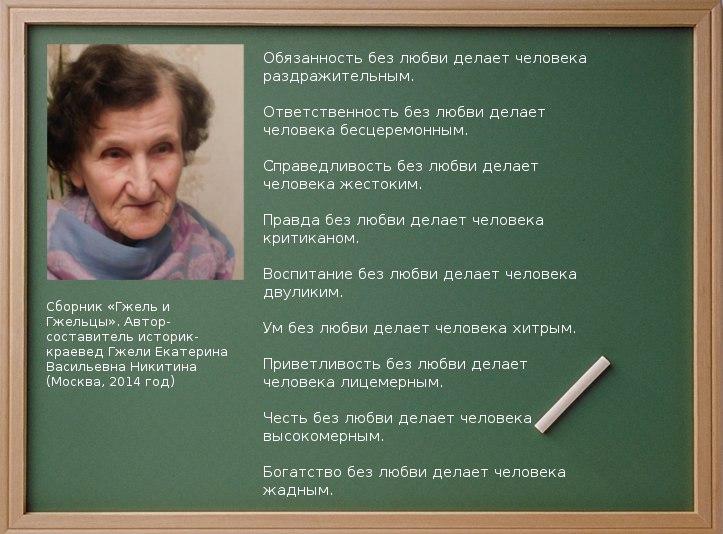 Никитина Екатерина Васильевна
