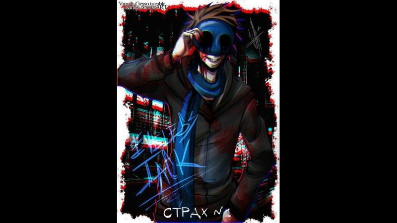 Creepypasta[Крипипаста]-Одиночество