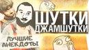 ШУТКИ-ДЖАМШУТКИ - BEST OF THE BEST anekdoty strimov DeSeRtod #worldoftanks #wot #танки — [http://wot-vod.ru]