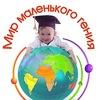 МИР МАЛЕНЬКОГО ГЕНИЯ Детский центр Бердск