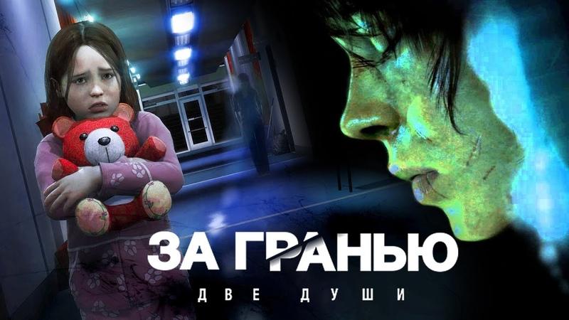 За гранью Две души Игрофильм 18/Beyond:Two Souls прохождение/весь сюжет на русском без комментариев