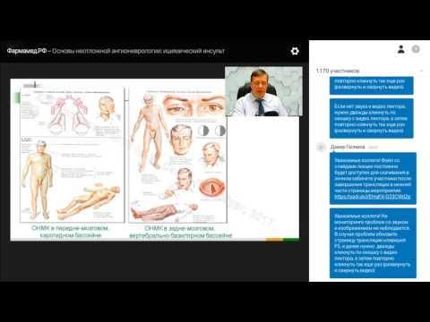 Невролог Голиков К В Основы неотложной ангионеврологии ишемический инсульт