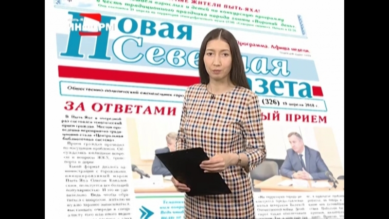 Обзор «Новой северной газеты»