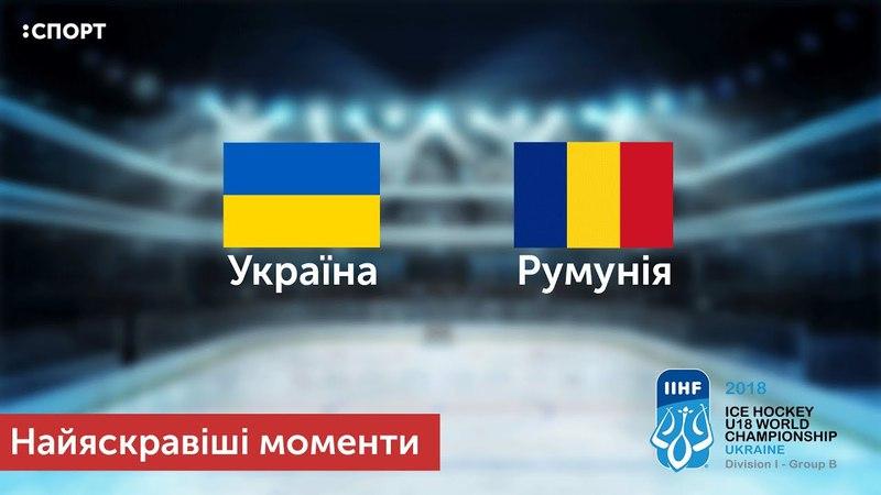 Україна 6:0 Румунія (огляд гри / кращі моменти матчу) Ucraina Україна Ukraine Румунія хокей hockey Хокей_UA