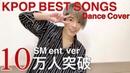 【 登録者10万人突破記念 】KPOP BEST SONGS Dance Cover EXO MAMA / SHINee Lucifer SM ent. ver 踊ってみた