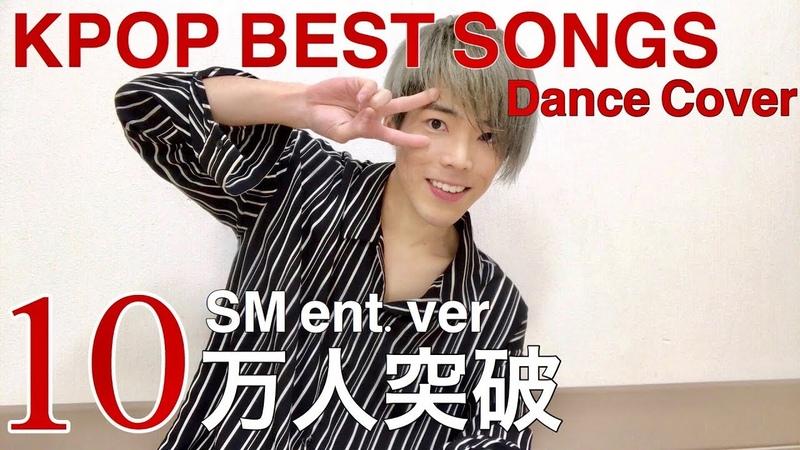 【 登録者10万人突破記念 】KPOP BEST SONGS Dance Cover ( EXO MAMA SHINee Lucifer ) SM ent. ver 踊ってみた