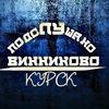 Подслушано Винниково, Курск