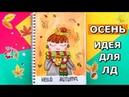 Идеи для личного дневника/ ОСЕНЬ/ ЛД/ осенний разворот в ЛД