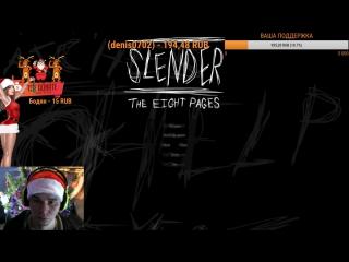 SLENDER: The Eight Pages STREAM. КОШМАРНЫЙ ДНЕВНОЙ СТРИМ.