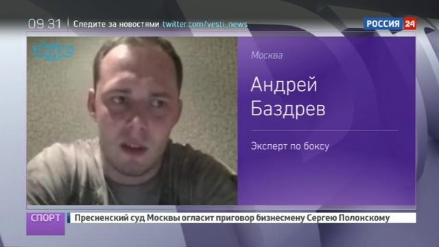 Новости на Россия 24 Всемирная боксерская суперсерия впервые стартует в сентябре