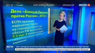 Новости на Россия 24 • Организатор заказных убийств из ЮКОСа просит о помиловании