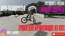 How-To Rock walk on BMX/MTB (Как сделать РокВолк на BMX|MTB)ТРЮК ДЛЯ НАЧИНАЮЩИХ НА BMX