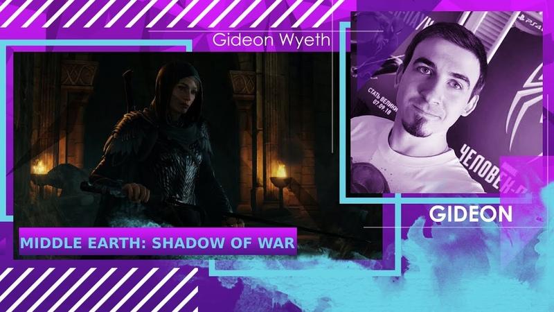 Middle earth: Shadow of War — Blade of Galadriel - Gideon - 3 выпуск