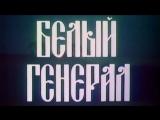 Белый генерал (Скобелев М.Д.) 1990 ЛенНаучФильм