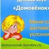"""ДОМОВЁНОК"" детский клуб г.Королёв"