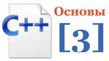 Основы C++ - Лекция № 3 - Утилита make . Указатели и ссылки