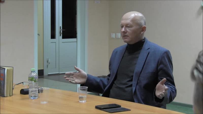 Встреча с писателем Вячеславом Мироновым. Ч. 4