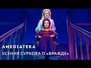 Ксения Суркова о сериале «Вражда»