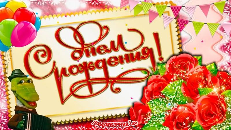 С Днем Рождения! Песня, пожелания и цветы для тебя! Пусть бегут неуклюже песня