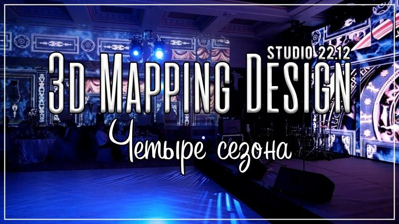 3d mapping Fourseasons Lion palace Hotel studio 2212 showreel маппинг четыре сезона времена года шоурил студия 22.12