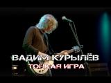 Вадим Курылёв - Тонкая игра