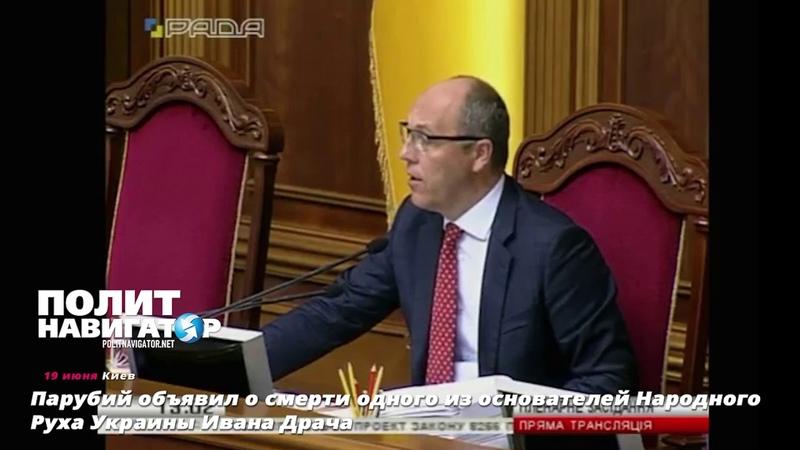 Парубий объявил о смерти одного из основателей Народного Руха Украины Ивана Драча