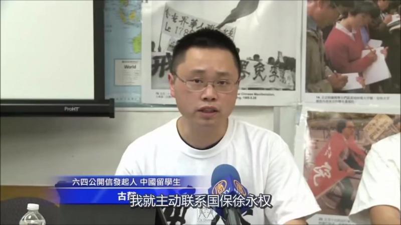 国保海外撒网 诱异见留学生做卧底打探郭文贵 YouTube