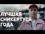 Кроссовки за 10 000 000 рублей, Yeezy 350 на аукционе и самый честный раффл в истории