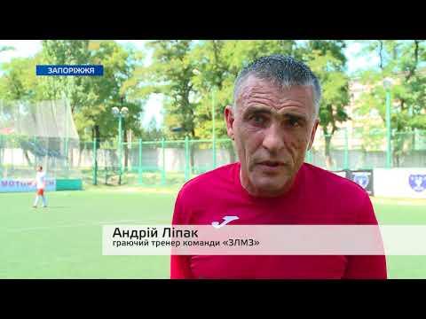 14-й тур Запорожской любительской футбольной лиги 5х5