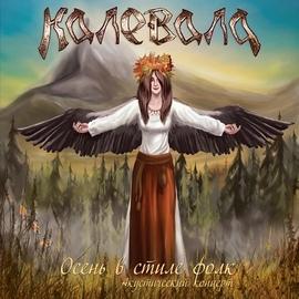 Калевала альбом Осень в стиле фолк (Live)