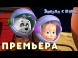 Маша и Медведь -  Звезда с неба (Серия 70)