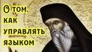 УЧИТЕСЬ МЕНЬШЕ ГОВОРИТЬ Благоразумное молчание пагуба гордости Прп Никодим Святогорец