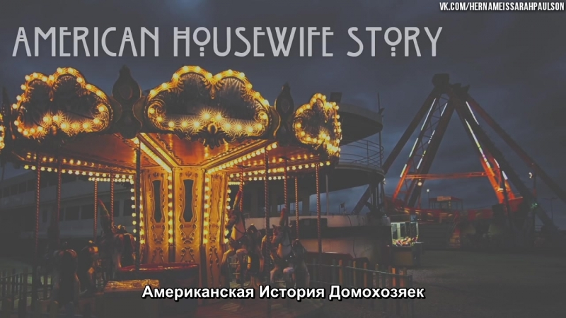 Сара Полсон в шоу Американская История Домохозяек смотреть онлайн без регистрации
