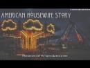 Сара Полсон в шоу Американская История Домохозяек