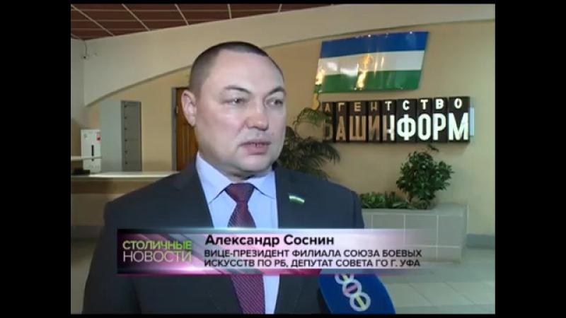 Уфа готовится принять лучших бойцов со всего мира