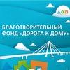 Благотворительный фонд «Дорога к дому»